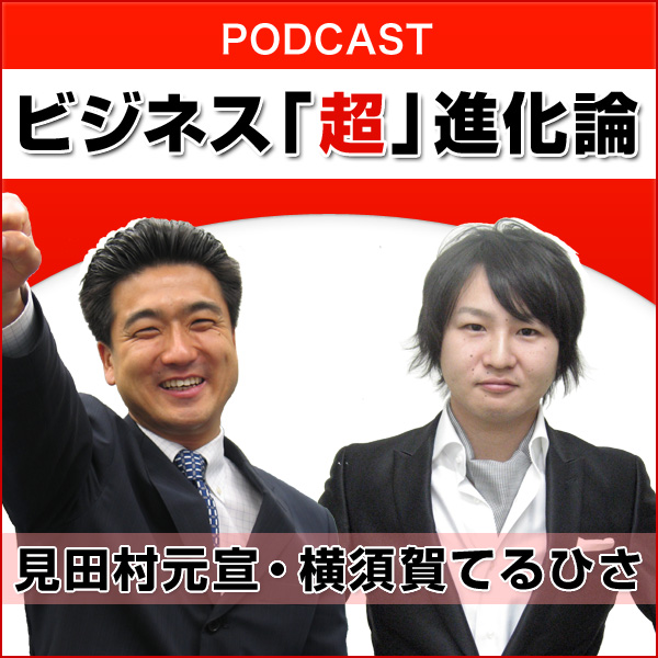 【新】ビジネス「超」進化論 (旧『起業家ポッドキャスティング』)